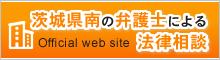 茨城県南の弁護士による法律相談