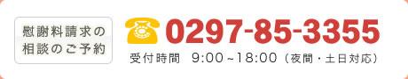 慰謝料請求の相談のご予約大関弁護士への初回相談専用番号0297-85-3352受付時間  9:00 ~18:00(夜間・土日対応)