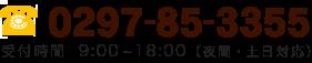 大関弁護士への初回相談専用番号0297-85-3352受付時間  9:00 ~18:00(夜間・土日対応)