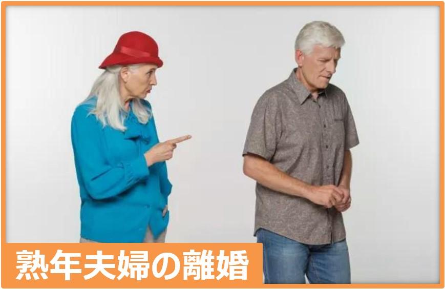 熟年夫婦の離婚